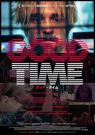 映画『グッド・タイム』ネタバレ感想 | 人生半降りブログ